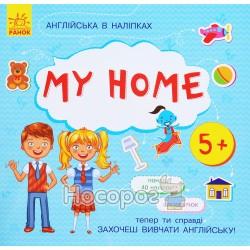 """Английский в наклейках - My Home Ранок"""" (анг\укр.)"""