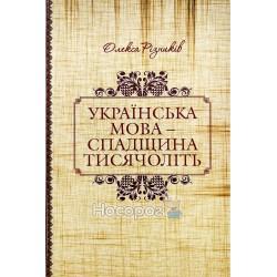 Різників О. Українська мова - спадщина тисячоліть