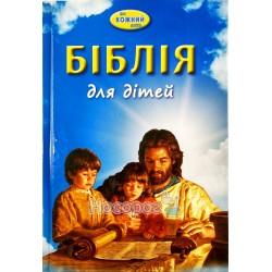 """Библия для детей на каждый день """"УкрБиблТов"""" (укр.)"""
