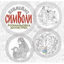 """Библейские символы раскраска-антистресс """"Книговир"""" (укр.)"""