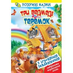 А4 МП Розумні казки Три ведмеді Теремок