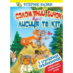.Кредо А4 МП Розумні казки Солом'яний бичок Лисиця та кіт