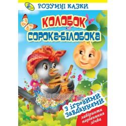 """Умные сказки - Колобок Сорока-белобока """"Кредо"""" (укр.)"""