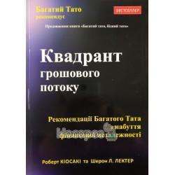 """Квадрант денежного потока """"Киев"""" (укр.)"""