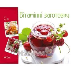"""Готовим вкусно - Витаминные заготовки """"Vivat"""" (укр.)"""