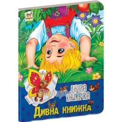 """Вверх ногами """"Талант"""" (рос.)"""