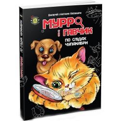 """Мурро и Гавчик - По следам чупакабры """"Талант"""" (рус.)"""