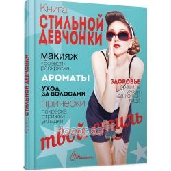 Книга стильной девчонки (бирюзовая)
