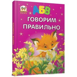 Говорим правильно (рус.)