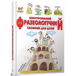 фразеологический словарь (рус.)