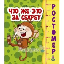 """Что же это за секрет """"Талант"""" (рус.)"""