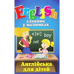 Англійська для дітей Словник у малюнках
