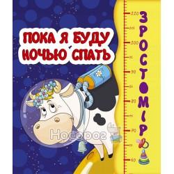 """Ростомеры - Пока я буду ночью спать """"Талант"""" (рус.)"""
