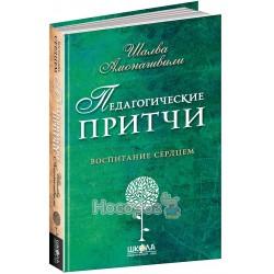 """Педагогические притчи """"Школа"""" (рус.)"""