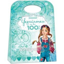 """Сама себе модельер - Украиночка на все 100% """"Школа"""" (укр.)"""