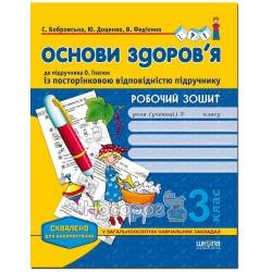 """Робочий зошит """"Основи здоров'я"""" до підручника О. Гнатюк, 3 клас., м'яка обкл., 56 с., ."""