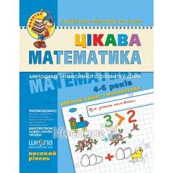 """Малыш - Занимательная математика. Высокий уровень """"Школа"""" (укр.)"""