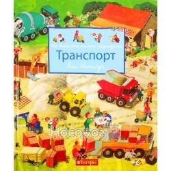 Мітгуч А. Транспорт Моя барвиста книжка-розглядайка
