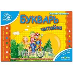 """Мамина школа (4 - 6 років) - Буквар """"Читайлик"""" """"Школа"""" (рос.)"""