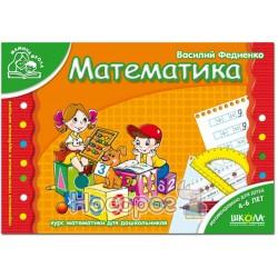 """Мамина школа (4 - 6 лет) - Математика """"Школа"""" (рус.)"""