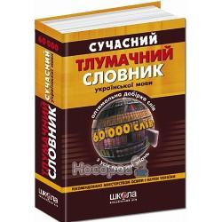 Сучасний тлумачний словник української мови (60 000) Дубчинський В.