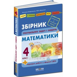 Збірник задач і завдань з математики 4 кл Бобровська, Доценко