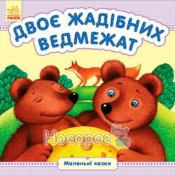 """Маленькие сказки - Двое жадных медвежат """"Ранок"""" (укр.)"""
