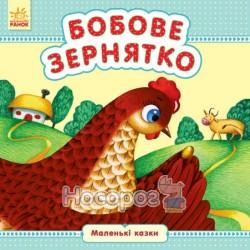 """Маленькі казки - Бобове зернятко """"Ранок"""" (укр.)"""