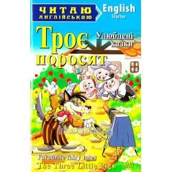 """Читаю на английском - Три поросенка """"Арий"""" (англ \ рус.)"""