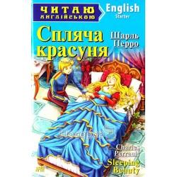 """Читаю на английском - Спящая красавица """"Арий"""" (англ \ рус.)"""