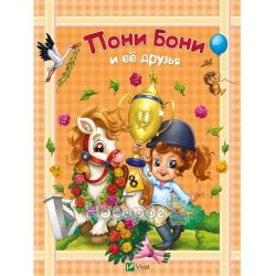 """Лучший подарок - Пони Бони и ее друзья """"Vivat"""" (укр.)"""