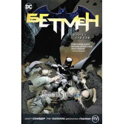 Комікси DC Бетмен Книга 1 Суд сов