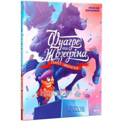 "Найди и покажи - Фуагра и Жозефина секрет императора ""Vivat"" (укр.)"