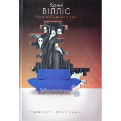 Горизонти фантастики Вілліс К. Книга судного