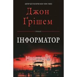 Грішем Дж. Інформатор