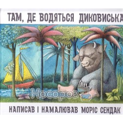 """Там, где водятся диковиська """"Читариум"""" (укр.)"""