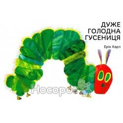 """Очень голодная гусеница """"Читариум"""" (укр.)"""