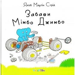 """Забавы Мимбо Джимбо """"Читариум"""" (укр.)"""