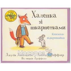 """Книга-видкривайка - Халепка с носками """"Читариум"""" (укр.)"""