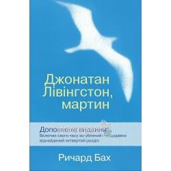 "Джонатан Ливингстон, чайка ""КМ Букс» (укр.)"