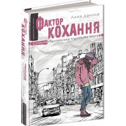 """Фактор любви """"Школа"""" (укр.)"""