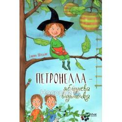 """Петронелла - яблоневая ведьмочка """"Vivat"""" (укр.)"""