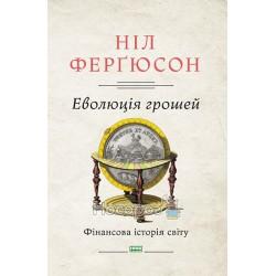 "Эволюция денег ""Наш Формат"" (укр.)"