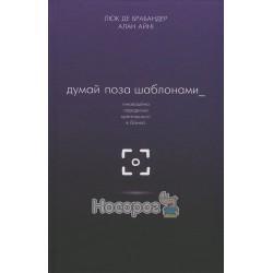 """МИМ - Думай за шаблонами """"BookChef"""" (укр.)"""