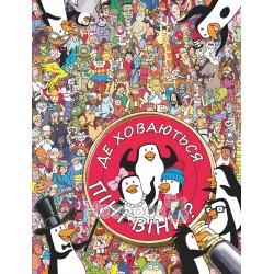 .BookChef Де ховаються пінгвіни?