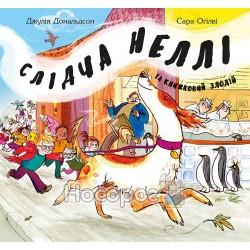 """Следственная Нелли и книжный вор """"Читариум"""" (укр.)"""