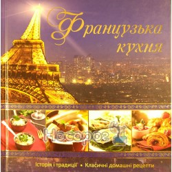 Смак країни Французька кухня