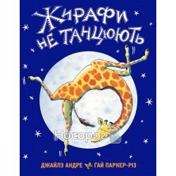"""Жирафи не танцюють """"Читаріум"""" (укр.)"""