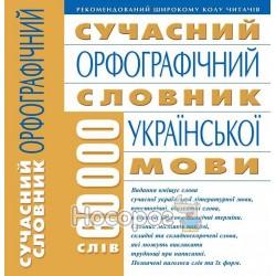 Сучасний орфографічний словник української мови 60000