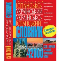 Сучасний іспан-укр-іспан словник 42000
